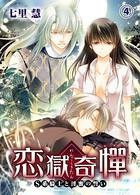 恋獄奇憚 〜S系騎士と淫蜜の誓い〜 4