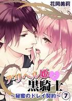 デリヘル姫と黒騎士〜秘蜜のドレイ契約〜 7