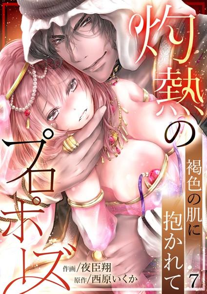 【恋愛 エロ漫画】灼熱のプロポーズ〜褐色の肌に抱かれて(単話)