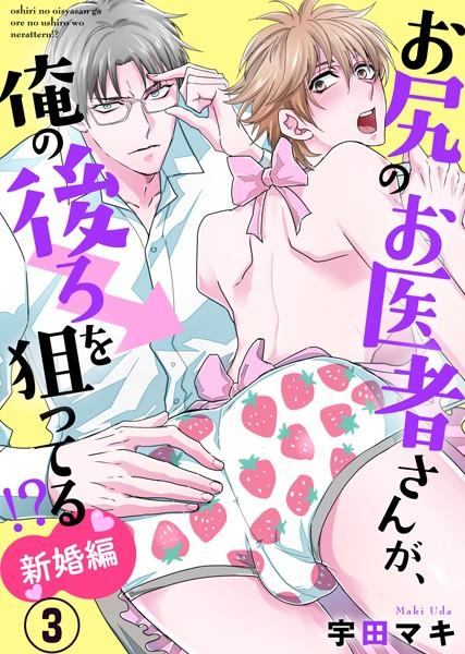 【白衣 BL漫画】お尻のお医者さんが、俺の後ろを狙ってる!?新婚編(単話)