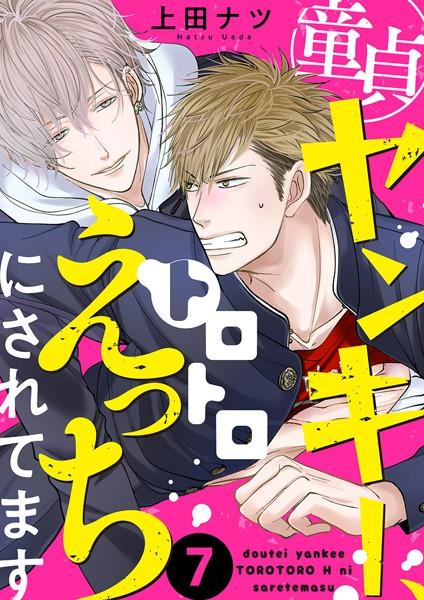【年下攻め BL漫画】童貞ヤンキー、トロトロえっちにされてます(単話)