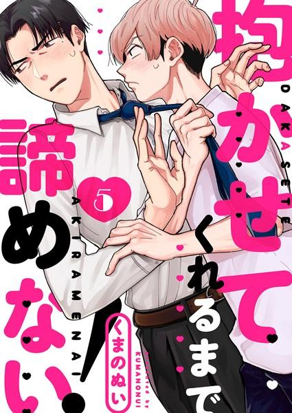 【スーツ BL漫画】抱かせてくれるまで諦めない!(単話)