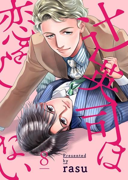 【ツンデレ BL漫画】辻英司は恋をしない(単話)