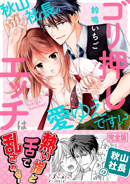 【恋愛 エロ漫画】秋山社長のゴリ押しエッチは愛ゆえです!?