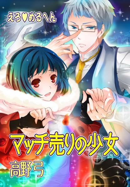 【ファンタジー エロ漫画】えろ◆めるへんマッチ売りの少女