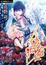 えろ◆めるへん 人魚姫 (9)
