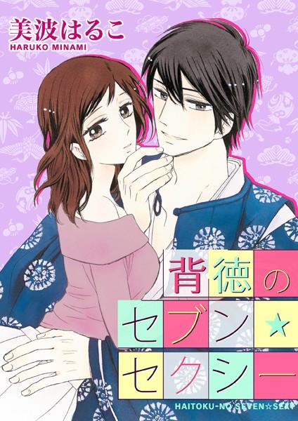 背徳のセブン☆セクシー (3)