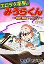エロヲタ業界のみうらくん〜初任給は7万円!?〜 (1)