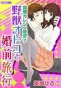 けだもの図鑑 発情カレシの欲求7 野獣オトコと婚前旅行 (1)