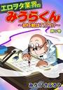 エロヲタ業界のみうらくん〜初任給は7万円!?〜 (5)