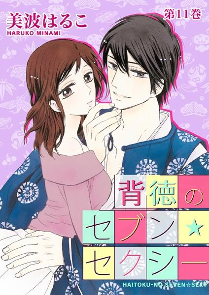 背徳のセブン☆セクシー (11)