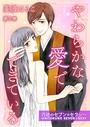 やわらかな愛でできている〜背徳のセブン☆セクシー〜 (2)
