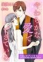 やわらかな愛でできている〜背徳のセブン☆セクシー〜 (6)
