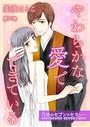 やわらかな愛でできている〜背徳のセブン☆セクシー〜 (7)