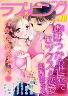 ラブ×ピンク イかされちゃう Vol.18 【電子限定シリーズ】