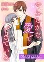 やわらかな愛でできている〜背徳のセブン☆セクシー〜 (8)