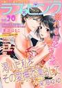 ラブ×ピンク 溺れるほど愛されて Vol.20 【電子限定シリーズ】
