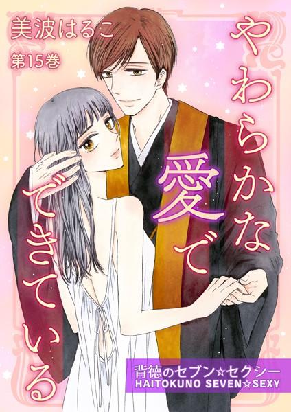やわらかな愛でできている〜背徳のセブン☆セクシー〜 (15)