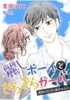 麗しボーイときらきらガール〜背徳のセブン☆セクシー〜 (1)