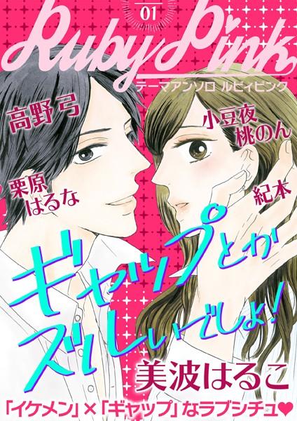 【読みきり】ルビィピンク Vol.01「イケメン」×「ギャップ」なラブシチュエーション!