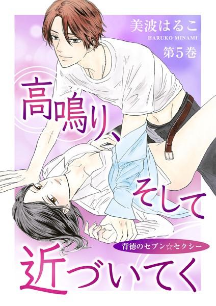 【恋愛 TL漫画】高鳴り、そして近づいてく〜背徳のセブン☆セクシー〜(単話)
