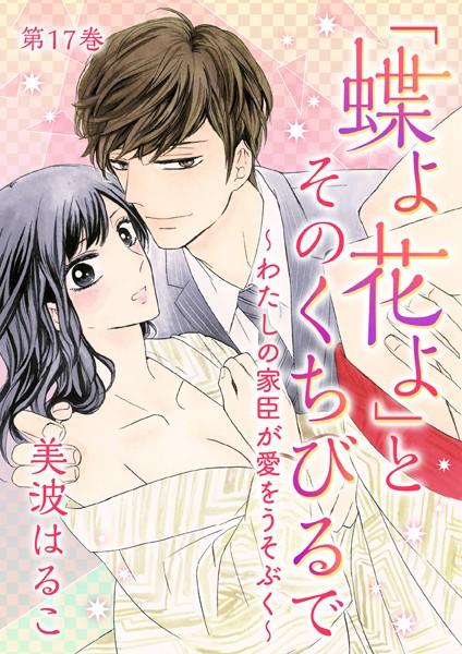 【恋愛 TL漫画】「蝶よ花よ」とそのくちびるで〜わたしの家臣が愛をうそぶく〜(単話)