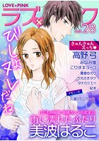 ラブ×ピンク びしょヌレだね Vol.28 【電子限定シリーズ】
