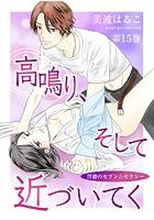高鳴り、そして近づいてく〜背徳のセブン☆セクシー〜 (15)