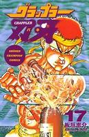 グラップラー刃牙 17