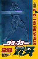 グラップラー刃牙 28