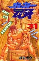 グラップラー刃牙 31