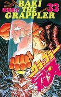 グラップラー刃牙 33