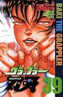 グラップラー刃牙 39