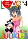恋愛ジャンキー 4