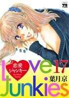 恋愛ジャンキー 17