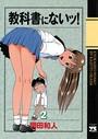 教科書にないッ! 2