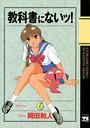 教科書にないッ! 6