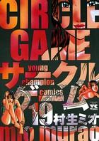 サークルゲーム 19