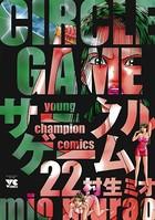サークルゲーム 22