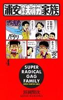 浦安鉄筋家族 4