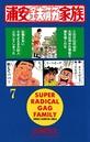 浦安鉄筋家族 7