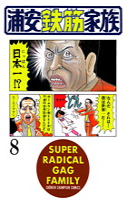 浦安鉄筋家族 8