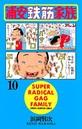 浦安鉄筋家族 10