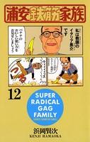 浦安鉄筋家族 12