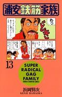 浦安鉄筋家族 13