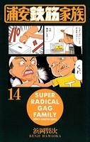 浦安鉄筋家族 14