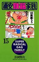 浦安鉄筋家族 15