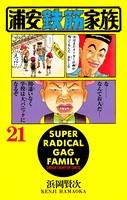 浦安鉄筋家族 21