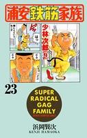浦安鉄筋家族 23
