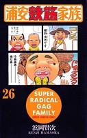 浦安鉄筋家族 26